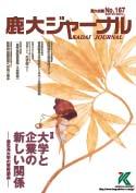 journal167.jpg