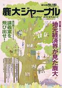 journal180.jpg
