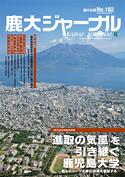 journal182.jpg