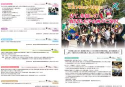141113-17gakusaipamphlet01.jpg