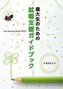 img_guidebook2.jpg