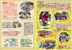 NEWSLETTER11.pngのサムネイル画像