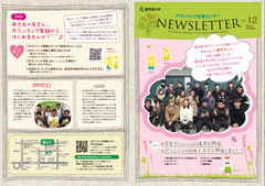 newsletter12.png