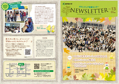 newsletter13.png