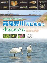 2020_TakaonoR.jpg