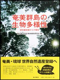 Kagoshima_amami.jpg