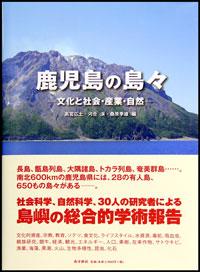 Kagoshima_shimajima.jpg