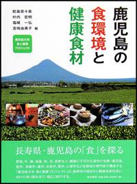 Kagoshima_syokukankyo.jpg
