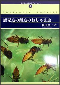 Toushoken_BL01.jpg