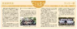 KD13_Clubs.jpg