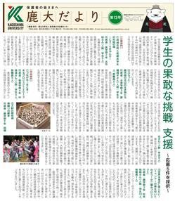 KD13_tokushu.jpg