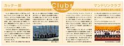 KD14_Clubs.jpg