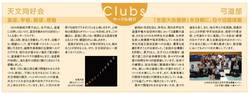 KD15_Clubs.jpg
