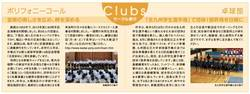 KD17_Clubs.jpg