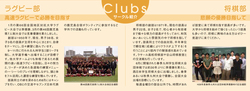 KD18_Clubs.jpg