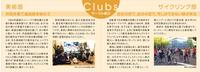 KD19_Clubs.jpg