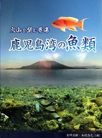 books_Kagoshimawannogyorui.jpg