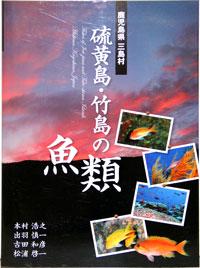 books_IoujimaTakeshima.jpg
