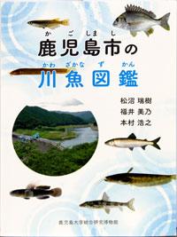 books_Kagoshimakawazakanazukan.jpg