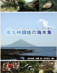 books_Minamikyusyu.jpg