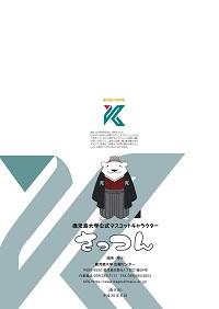 gaiyo2018-bc-200x281.jpg