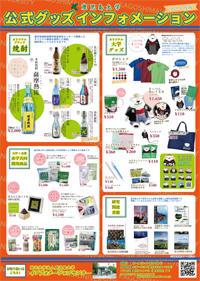info_poster_2104.jpg
