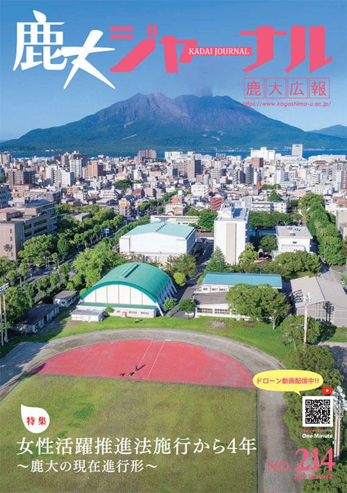 kadai_j_214_cover01.jpg
