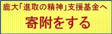 kifukin-banner1.jpg