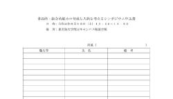 0615シンポジウム申込用紙