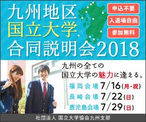 kyushu_2018.jpg