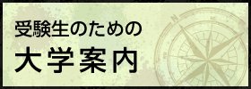 leftbanner_1_daigakuguide.jpg
