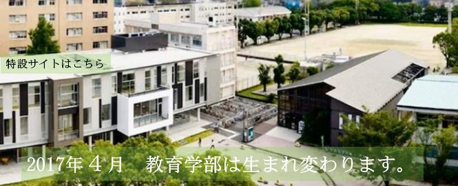 2017年4月教育学部は生まれ変わります。(スライド表示)