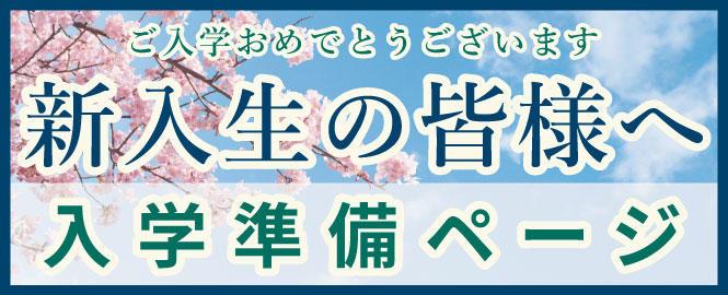 topslide02_z_shinyusei.jpg