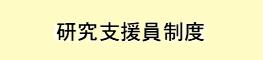1.kenkyusienin_banner.png