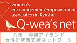 九州・沖縄アイランド女性研究者支援ネットワーク