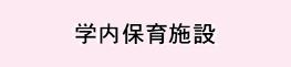 4.hoikuen_banner.png