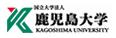 鹿児島大学