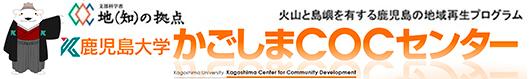 かごしまCOCセンター