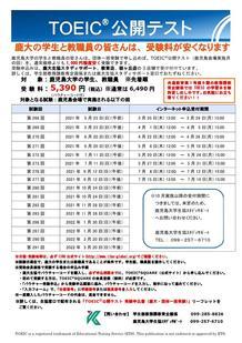 TOEICポスター2021鹿児島大学(縮小画像)