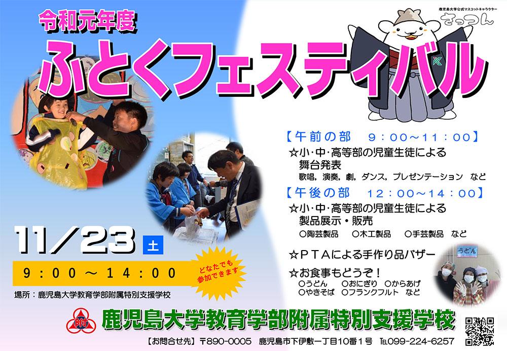 191123futokufes_poster.jpg