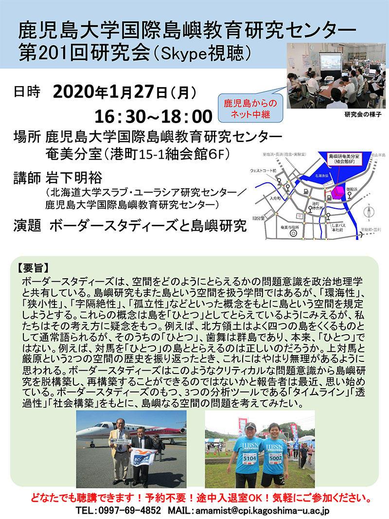 200114lrmluilao_amami_poster02.jpg