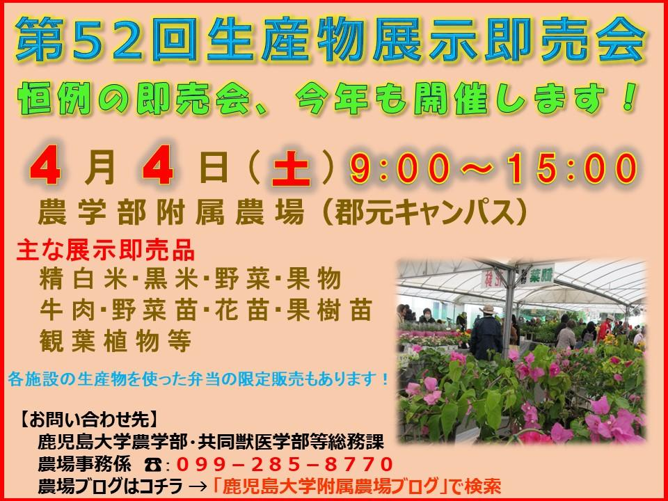 200404_sokubaikai_poster.JPG
