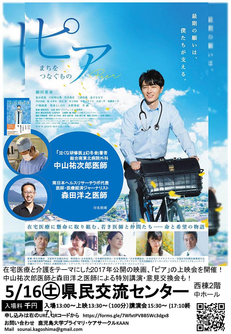 200516peer_movie_poster01.jpg