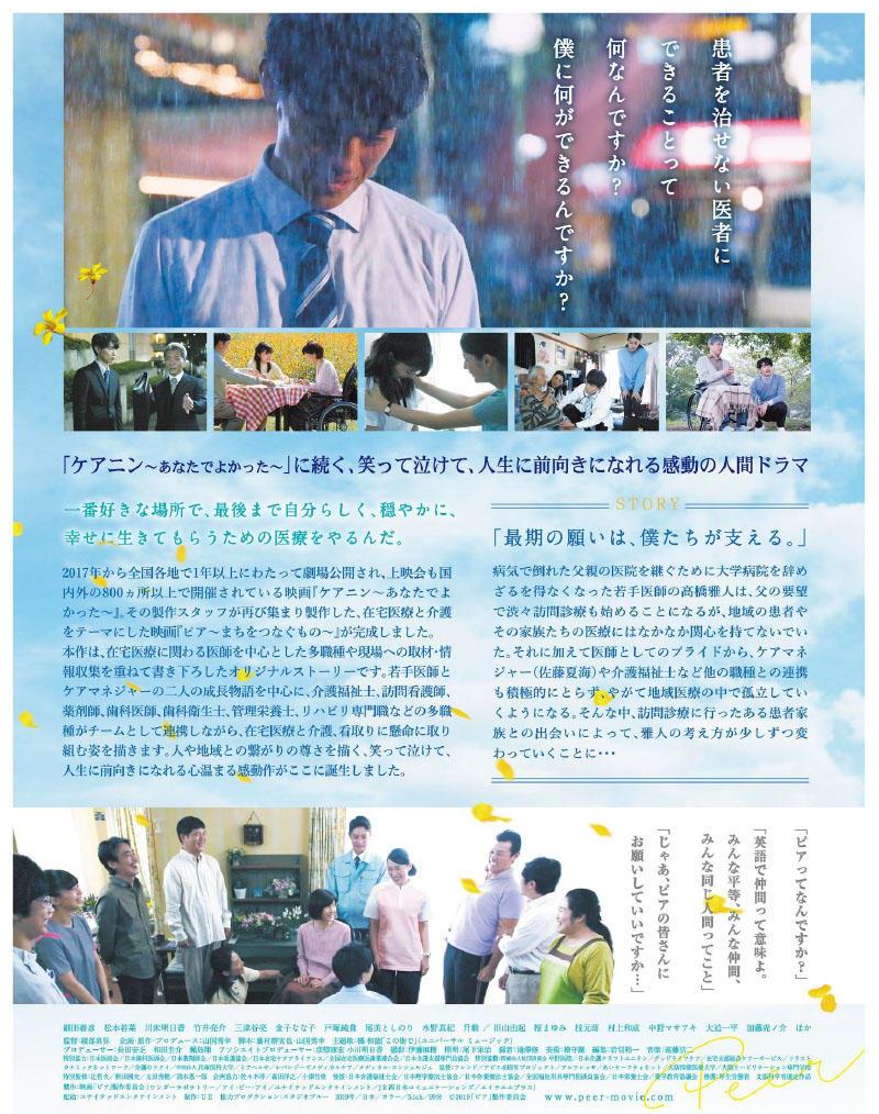 200516peer_movie_poster02.jpg