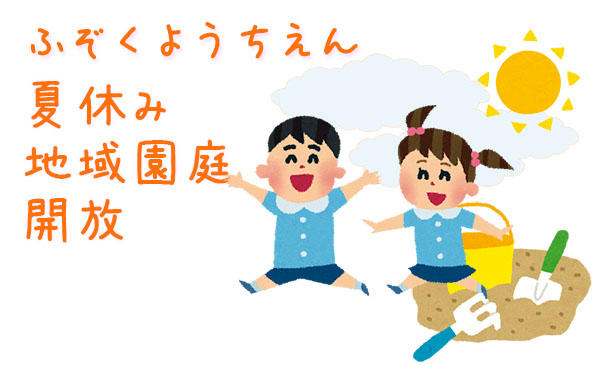 200622summer_entei_kaihou.jpg