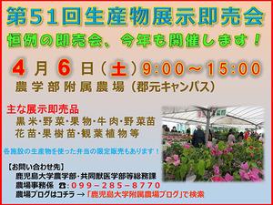 190406noujou_hanbaikai_poster.jpg