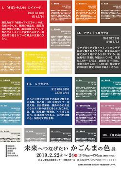 190222kagoshimadesign_poster01.jpg