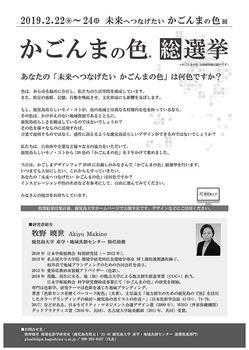 190222kagoshimadesign_poster02.jpg