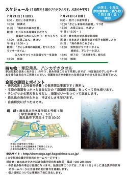 190721uminomori_zukan_poster-pic02.jpg
