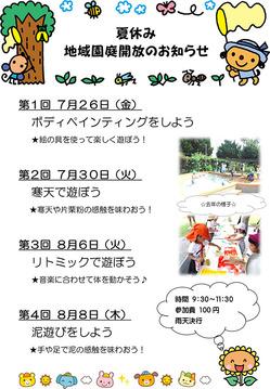 191726youchien_kaihou_poster01.jpg